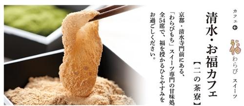 京都 観光 おすすめ コース 清水寺