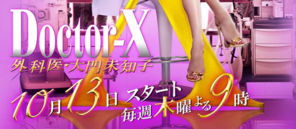 ドクターX 動画 4期 米倉涼子 無料 ドラマ