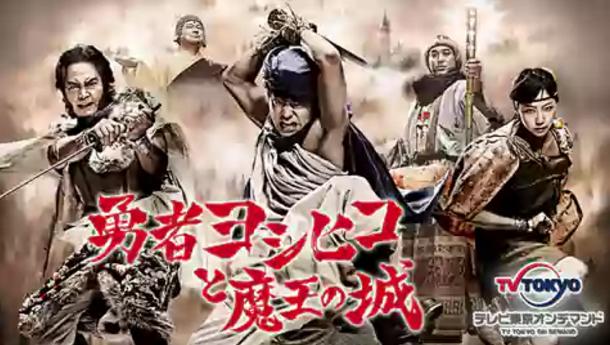 勇者ヨシヒコと導かれし7人 動画 無料視聴 Youtube