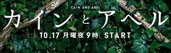 カインとアベル 1話 動画 無料