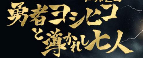 勇者ヨシヒコと導かれし七人 見逃し 動画 無料視聴