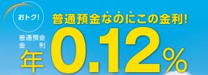 イオンカードセレクト キャンペーン 入会 金利