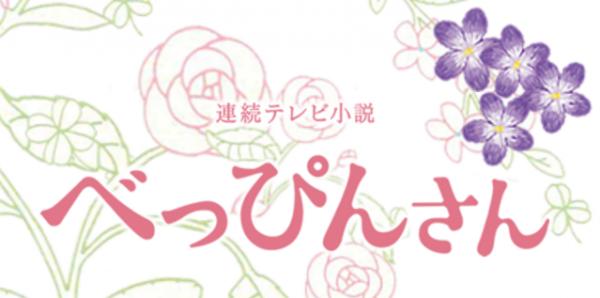 べっぴんさん 見逃し NHK 朝ドラ