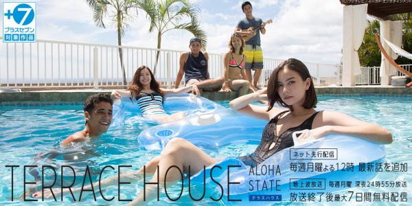 テラスハウス ハワイ 新メンバー 場所 どこ