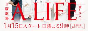 キムタク ドラマ 医者 2017