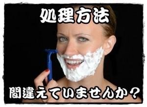 女 ひげ 脱毛 ミュゼ