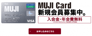 MUJIカード 申し込み 方法 特典