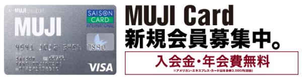 MUJIカード 無印良品