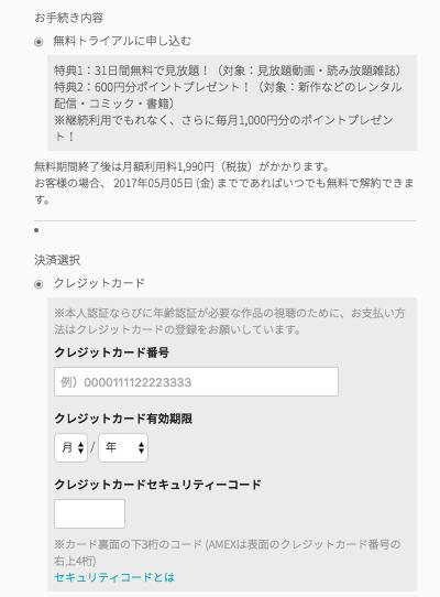 U-NEXT 無料 会員登録 方法