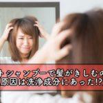 ボタニスト シャンプー きしむ 髪