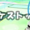 ポケモンGO【日本のポケストップの場所はどこ?】意外な隠れスポットが?!