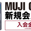 MUJIカード【年会費と家族カードよりお得な限定情報】