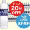 霧島天然水のむシリカ【最安値はアマゾンではなく】こちらの販売店!