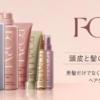 ポーラ(POLA)フォルムシャンプー【意外と知らないお得な販売店】