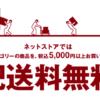 無印良品週間【配送料が無料になる4つの裏技とは!?】